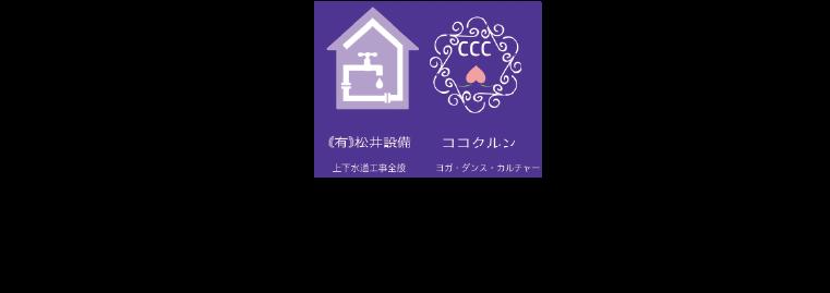 (有)松井設備 ココクルン